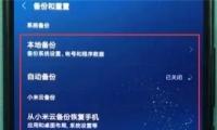 红米note7pro手机备份方法教程