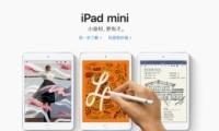 iPad mini2019将搭载A12芯片 第一次配置Apple Pencil