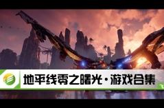 地平线零之曙光·游戏合集