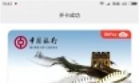 红米note7pro手机开通mipay方法教程