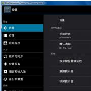 bs模拟器(bluestacks) V0.9.1 官方中文版