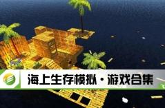 海上生存模拟·游戏合集