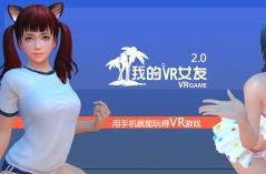 我的VR女友游戏下载攻略专题