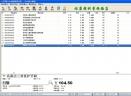 大管家店铺收银软件V3.0 官方版