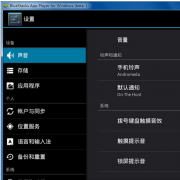 bs模拟器(bluestacks) V0.9.1 官方中文版