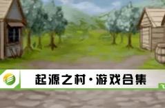 起源之村·游戏合集