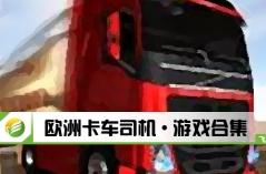 欧洲卡车司机·游戏合集