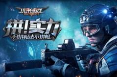 小米枪战·游戏合集