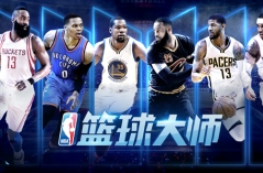 NBA篮球大师·游戏合集