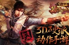 笑傲江湖3D游戏合集