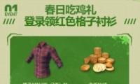 《绝对求生:刺激战场》春日吃鸡Q币礼包领取活动网址