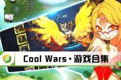 Cool Wars·游戏合集