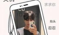 手机控男生微信头像带字 2019男生头像大全帅气好看