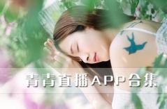 青青直播APP合集