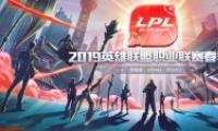 2019lpl春季赛3月27日FPX VS VG比赛直播视频