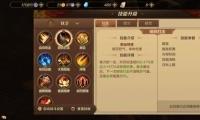 万王之王3D铭文系统玩法攻略