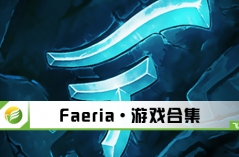 Faeria·游戏88必发网页登入