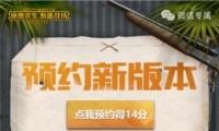 《绝地求生:刺激战场》预约新版本现金红包领取活动网址