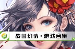 战国幻武·游戏合集