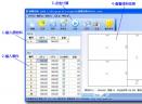 切割优化软件V9.0 官方版