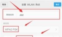 红米7手机开启wlan热点方法教程