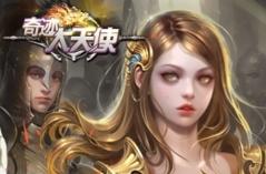 奇迹大天使·游戏合集