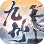 九州飞仙V1.0 安卓版