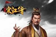 水浒宋江传·游戏合集
