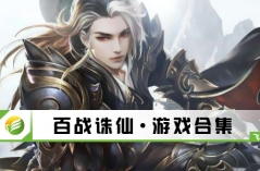 百战诛仙·五分3D游戏 合集