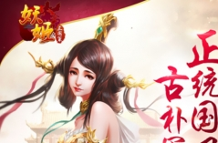 妖姬三国策·游戏合集