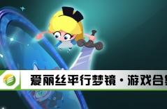 爱丽丝平行梦镜·游戏合集