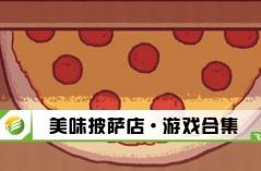 美味披萨店·游戏合集