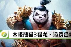 太极熊猫3猎龙·游戏合集