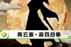 青云变·游戏合集