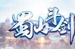 蜀山斗剑・游戏合集