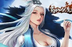 蜀山伏魔录·游戏合集