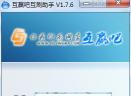 淘宝刷信誉平台互刷助手V1.76 免费版
