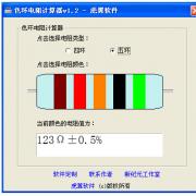 色环电阻计算器 V1.3 绿色版