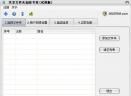 共享文件夹加密专家V6.15 免费版