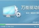 万能驱动助理64位版V7.17.1117.3 官方最新版(win7/win8)