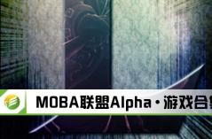 MOBA联盟Alpha·游戏合集