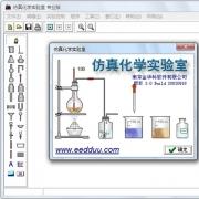 仿真化学实验室 V3.5 试用版