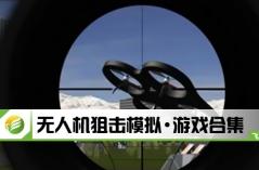 无人机狙击模拟·游戏合集