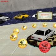 墨泥模拟驾驶软件 2013 V2.0 标准版