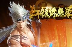 轩辕诛魔录·游戏合集