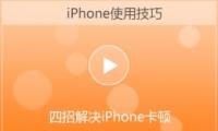 四招解决iPhone卡顿方法教程