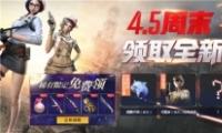 2019CF4月5日预热wegame抽奖活动网址