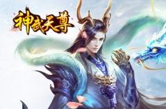 神武天尊·五分3D游戏 合集