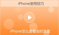 iPhone拍摄动态水滴效果方法教程