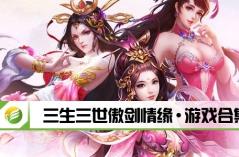 三生三世傲剑情缘·游戏合集
